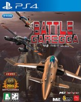 Battle Garegga Rev.2016 (PS4)