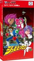 Kaizou Choujin Shubibinman Zero (Super Famicom)