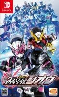 Kamen Rider: Climax Scramble (Switch)
