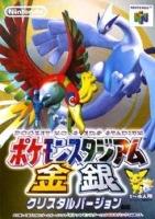 Pokémon Stadium Gold & Silver (N64)